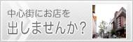 八戸市中心街出店・テナント募集